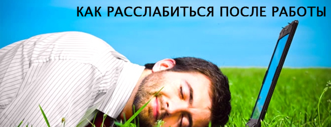 Как расслабиться после работы.