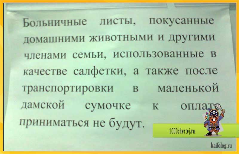 Смешные картинки с надписями про работу врачей, марта