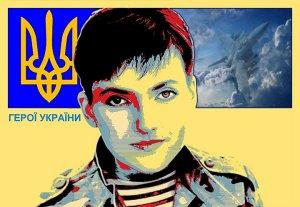 Надежда Савченко – враг народа