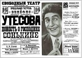 Я родился в Одессе. Вы думаете, я хвастаюсь? Сердце Утесова