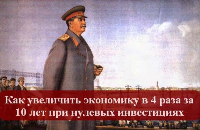 Сталинская экономика, чтобы …