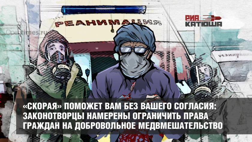 «Скорая» поможет вам без вашего согласия: законотворцы намерены ограничить права граждан на добровольное медвмешательство россия