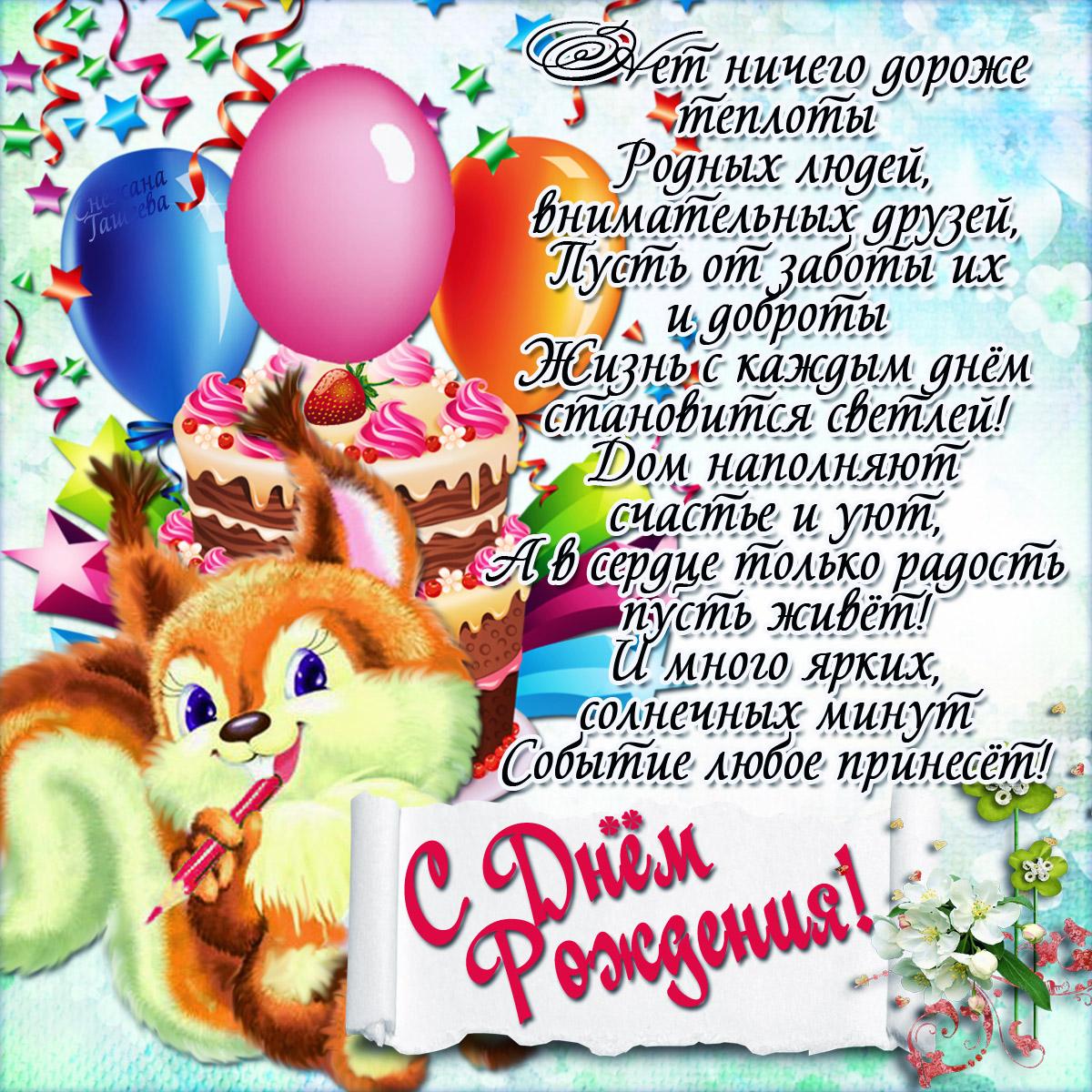 Поздравление с днем рождения детям в стихах картинки