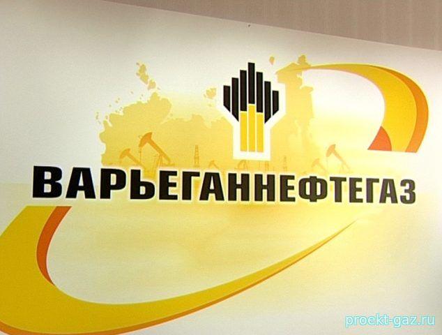 Компания «Варьеганнефтегаз» …