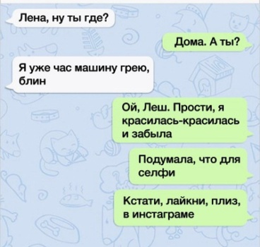 Подборка СМС-переписок, в которых женщины правы. И не надо возражать!!!