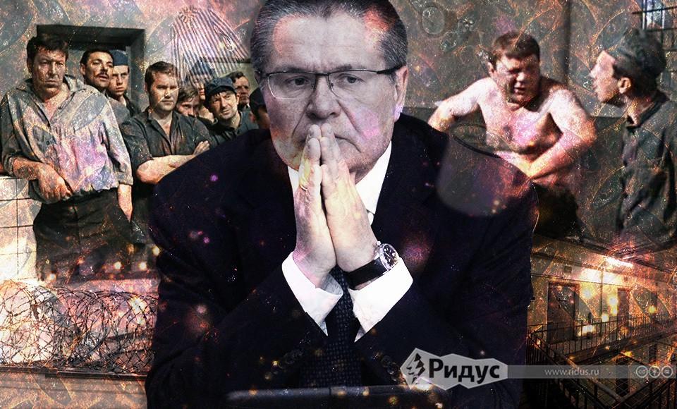 Что ждет Алексея Улюкаева в …