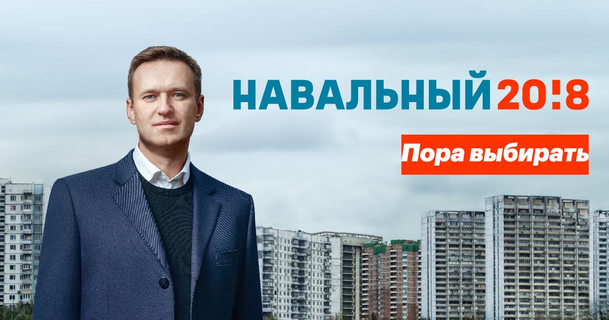 """Кремль считает намерение Навального баллотироваться """"странным"""""""