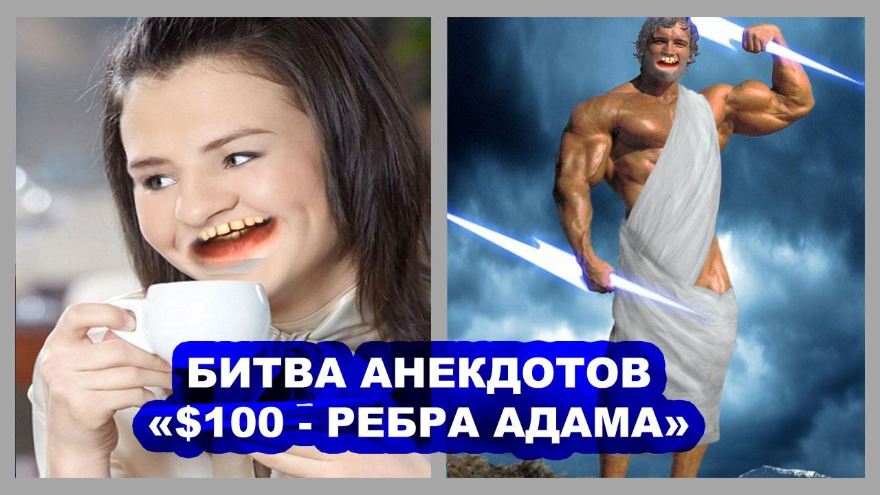 Анекдоты пошлые $100 И РЕБРА АДАМА
