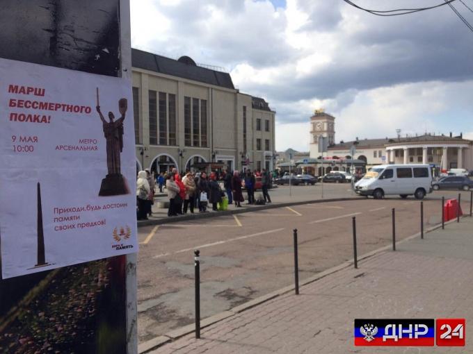 Жителей Киева призвали выйти 9 мая на марш «Бессмертного полка»