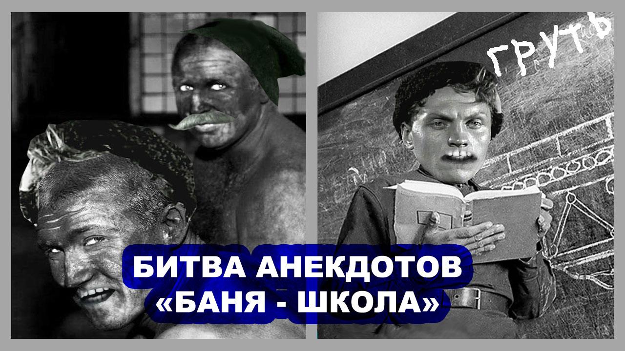 Чапаев анекдоты БАНЯ И ШКОЛА
