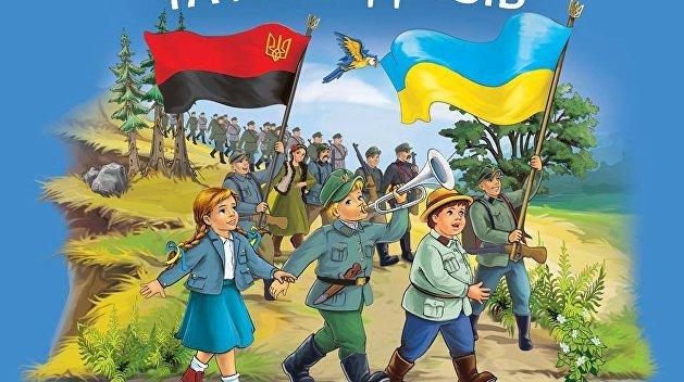 Звериный оскал пропаганды: Чему учит детей современная националистическая литература Украины