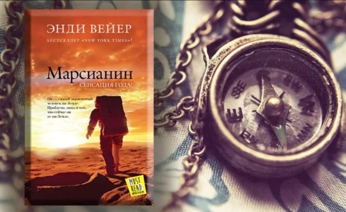 «Марсианин», Энди Вейер. / Фото: www.egocreo.ru
