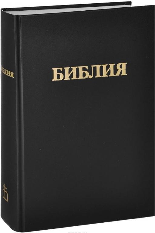 Суд во Владивостоке постановил уничтожить Библию