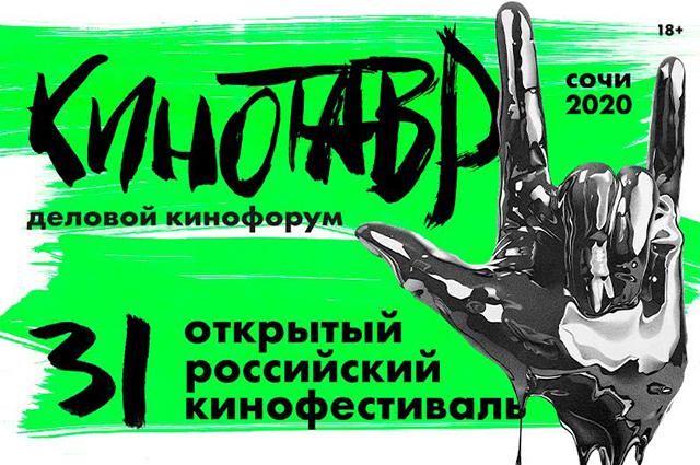 """""""Кинотавр-2020"""": полный список победителей Кино"""