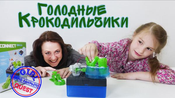 Кормим крокодильчиков! Видео с игрушками. Развлечения для детей.