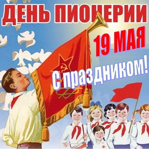 Открытка 19 мая день пионерии, надписью