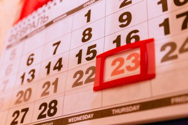 ❶Отдых на 23 февраля 2018 Детские поделки на тему 23 февраля Майские праздники как отдыхаем, официальные выходные   Новости и года   Pinterest Туры в Стамбул на 23 февраля 2019 }
