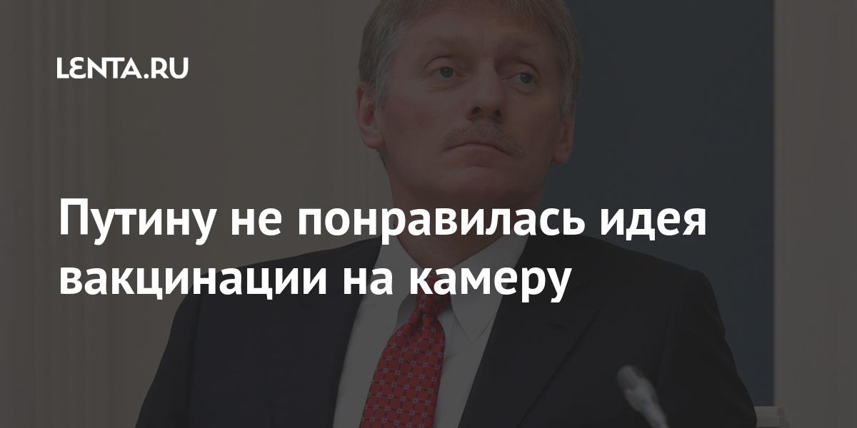 Путину не понравилась идея вакцинации на камеру Россия