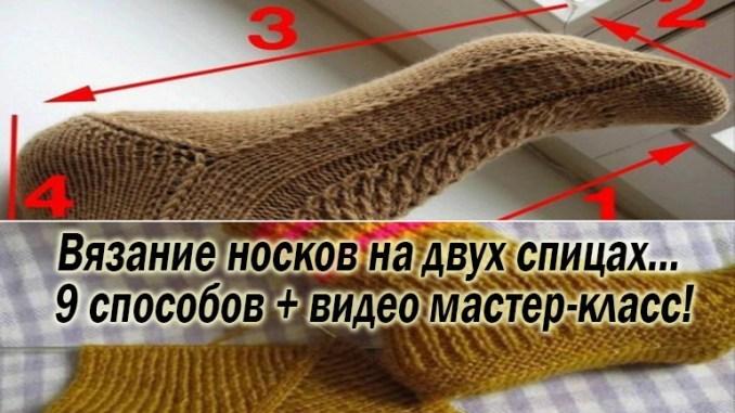 Вязание носков на двух спицах… 9 способов + видео мастер-класс!