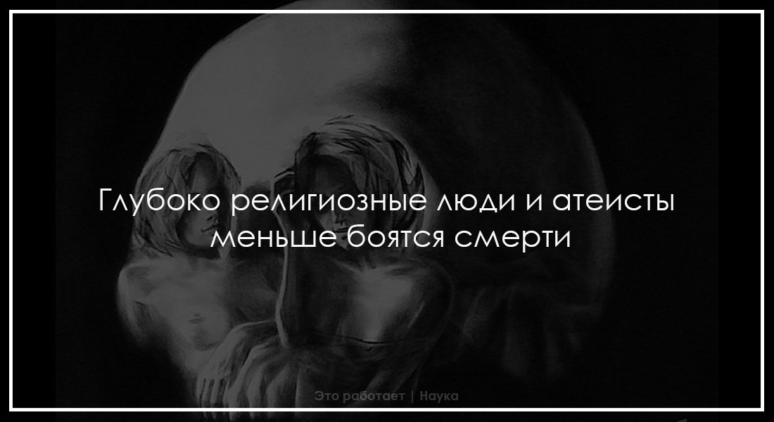 Те, кто очень религиозен, и те, у кого нет религиозных убеждений меньше боятся смерти
