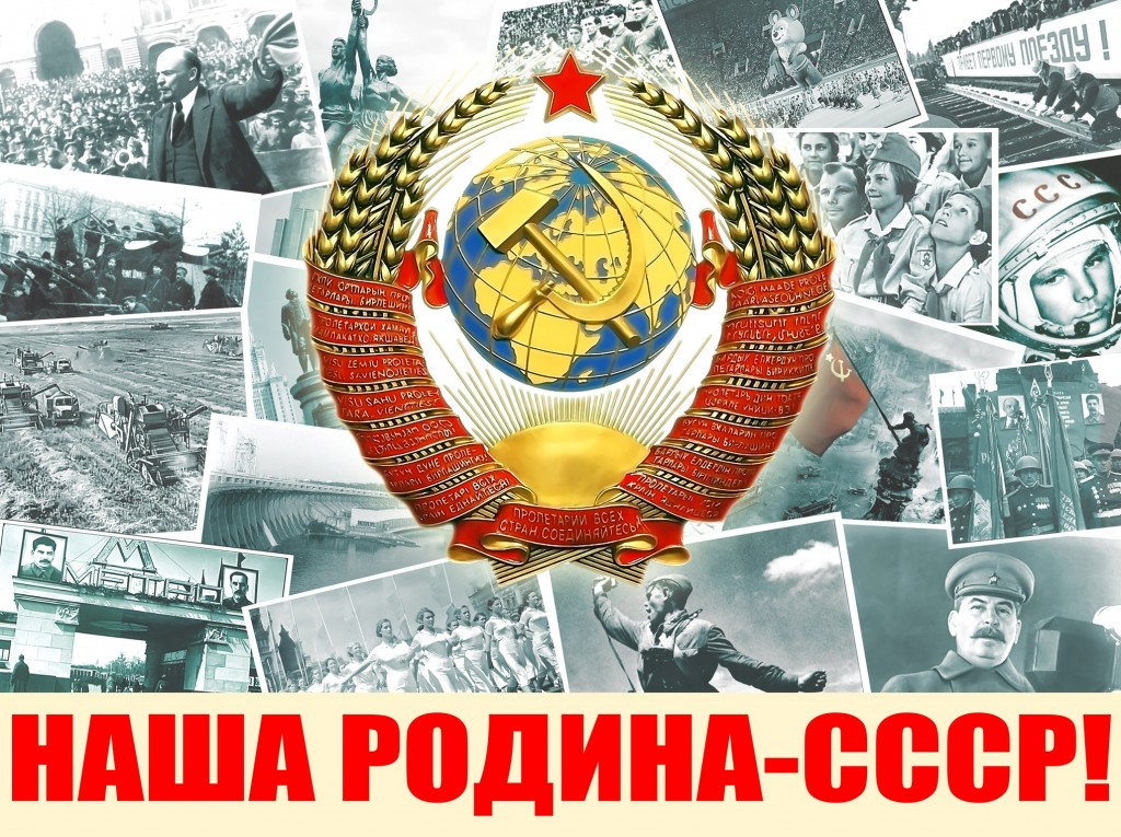 "КАК Я ""ХРЕНОВО""  ЖИЛ В СССР"