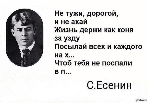 Сергей Есенин РУССКИЙ ПОЭТ