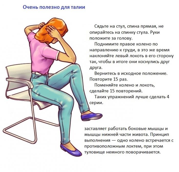 ДЕРЖИМ ФОРМУ. Упражнения на стуле