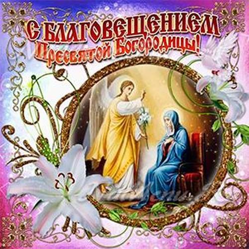 Благовещенье и свет: