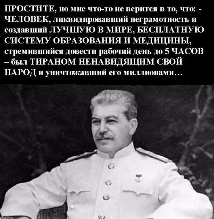 Письмо к Сталину от либераль…