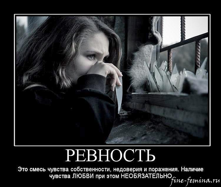 Картинки с надписью о ревности