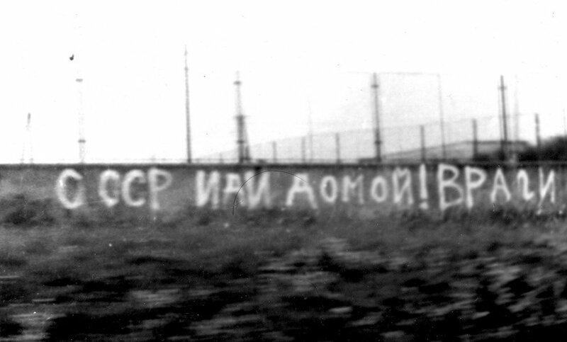 15. Советский солдат сфотографировал стену в Чехословакии, 1968 год архив, исторические фото, фото, фото из прошлого