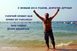 Игорь с Новым Годом из Таиланда 2014 -2