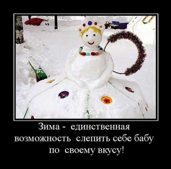 приколы картинки зима пришла заказ