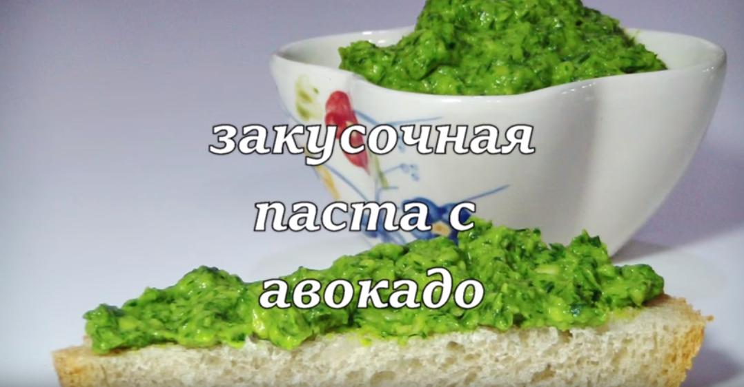 Самая диетическая паста для бутербродов из авокадо