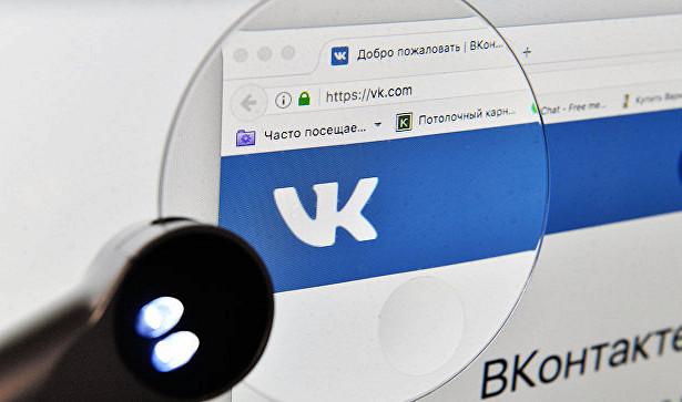 Обнаружен способ читать переписку «ВКонтакте»