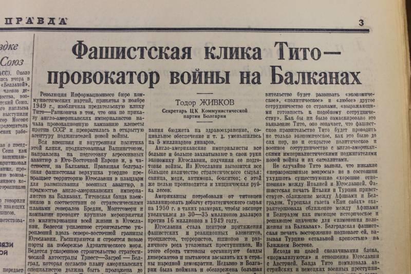 Газета «Правда» 1949-1950 гг. история
