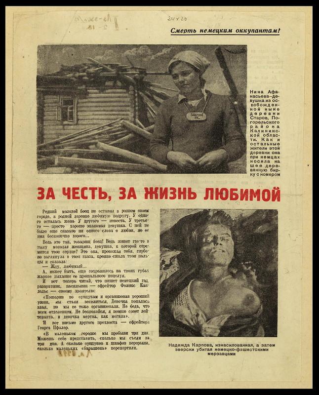 Реальные секс пытки над женщинами во время войны