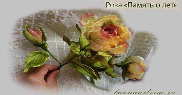 МАСТЕРИЛКА. Роза «Память о лете»