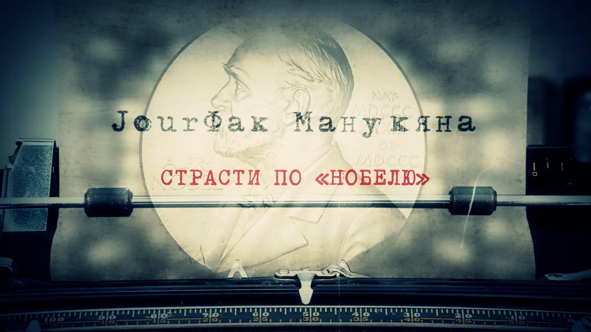 «JourФак Манукяна». Страсти по «Нобелю» Общество