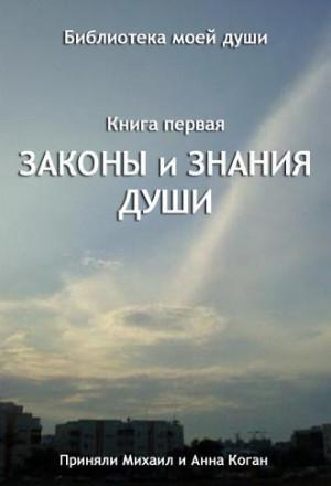 """Книга первая """"ЗАКОНЫ И ЗНАНИЯ ДУШИ"""""""