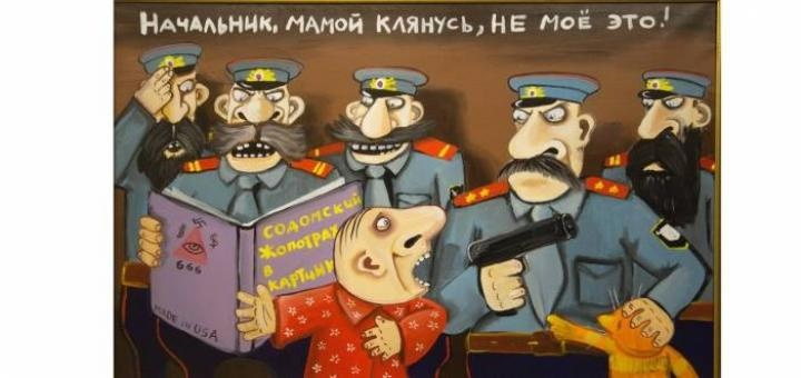 Александр Перлин. Злобная по…