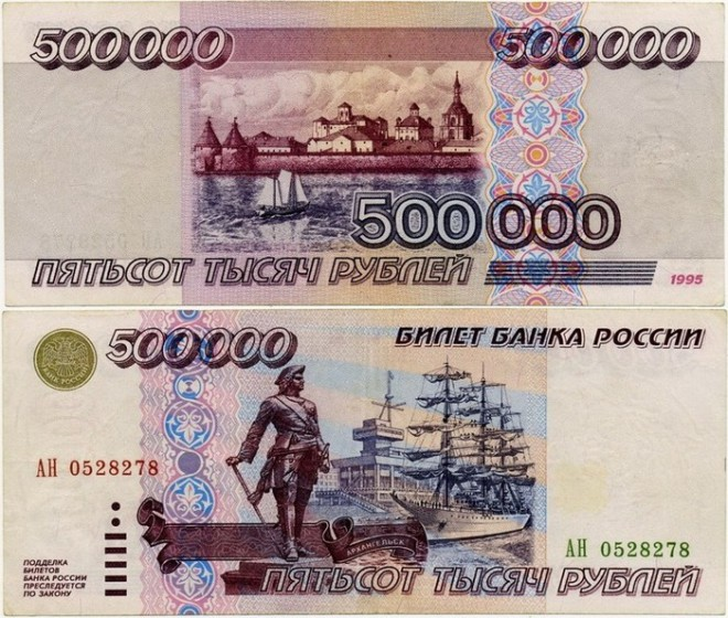 Российская купюра, которая ценится антикварами на вес золота