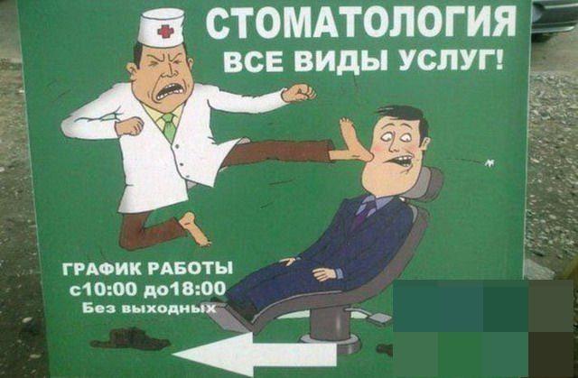 Шутки про стоматологов позитив,смешные картинки,юмор