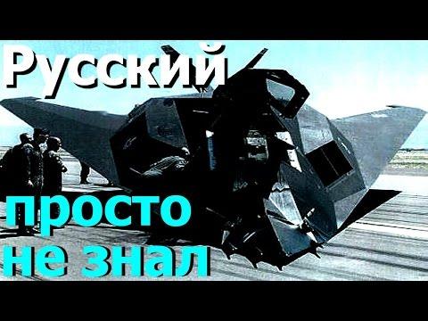 Российский пилот просто не знал, что это невидимка ВВС США и сбил его
