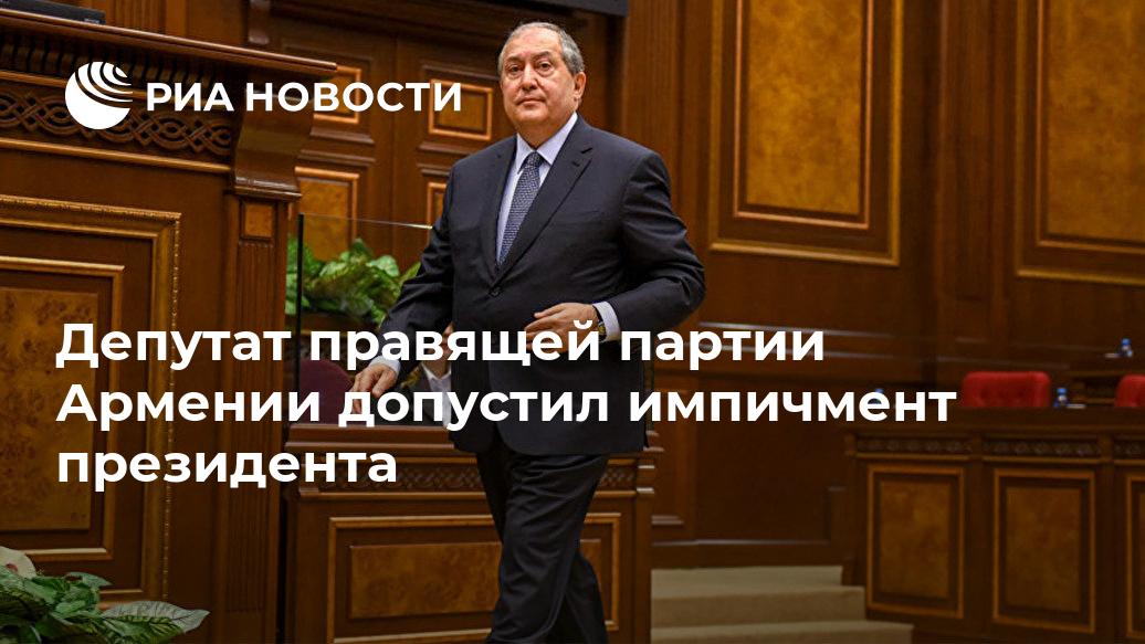 Депутат правящей партии Армении допустил импичмент президента