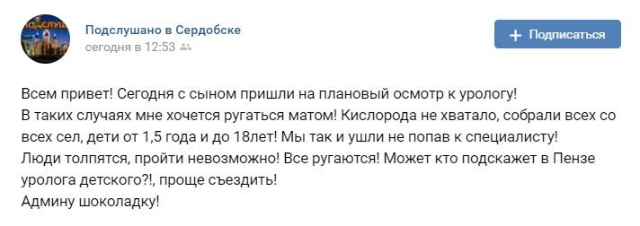 Кислорода не хватало: Российские селяне устроили давку у заезжего детского врача