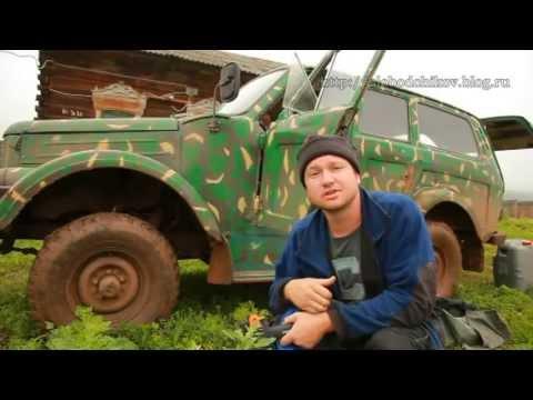 Путешествие в дебри Сибири, все части