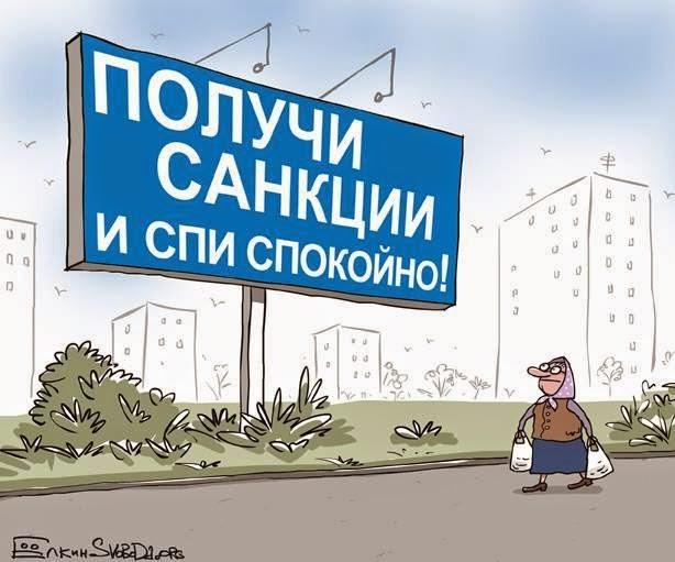 Вводили санкции против России – но сработали они против ее предателей!