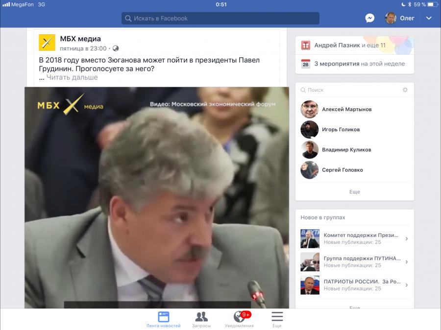 Ходорковский включился в агитацию за Грудинина