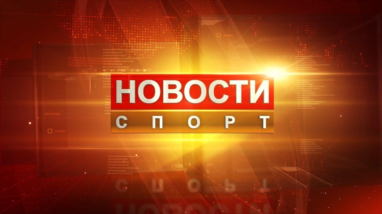 «Ман Сити» в 4 очках от «Ливерпуля», «Зенит» хочет за Паредеса 40 млн евро, хоккейный ЦСКА против болельщиков и другие новости утра